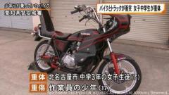 バイクがトラックと衝突 後部座席の中3女子ヘルメットなく重体