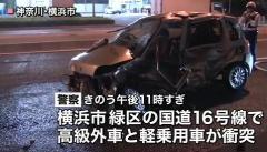 高級外車と衝突 軽乗用車に乗車の男女死亡 横浜
