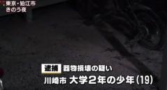 「パチンコに負けてムシャクシャ」 自転車カバーに火 19歳大学生逮捕 東京