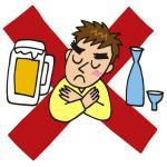 断酒する。