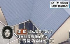 アパートで9人の遺体 27歳の男逮捕 自殺サイトで知り合った可能性