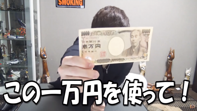 1万円札を使ってわらしべ