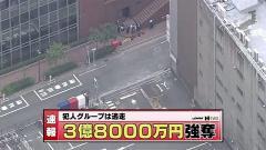 3億8000万円強奪、犯人グループは逃走 福岡