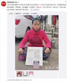 「美人なので仕事したくありません」という物乞い出現―中国