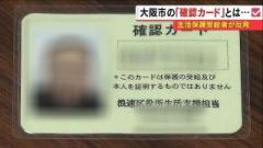 """生活保護受給者が顔写真付き""""確認カード""""を廃棄するよう区役所に抗議…"""
