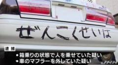 改造車で成人式に参加し逮捕、その車がヤバイと話題