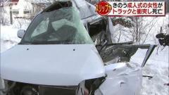 成人式の翌朝に悲劇 トラックと衝突し20歳女性が死亡 北海道