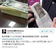 籠池前理事長が安倍昭恵に返金した100万円がどうみても偽物