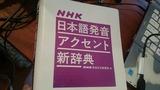「NHK日本語発音アクセント新辞典」