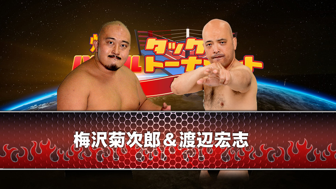 梅沢菊次郎&渡辺宏志