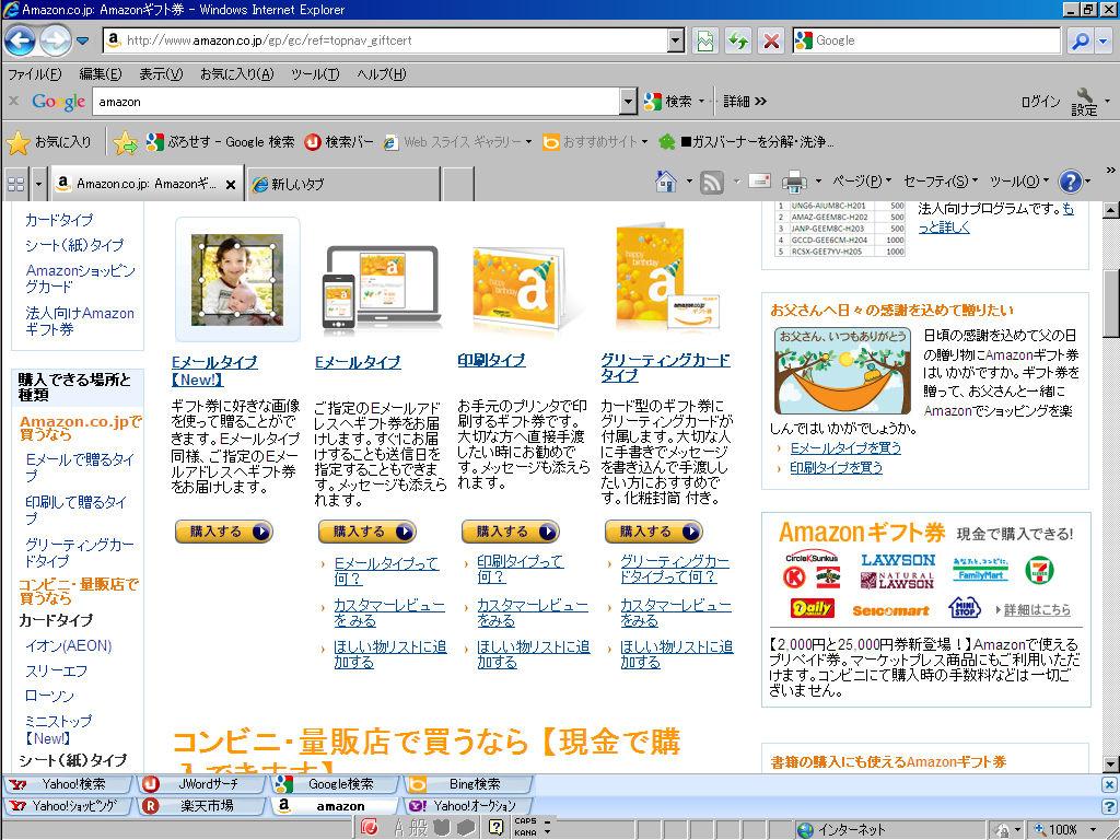 20120531AMAZON先生