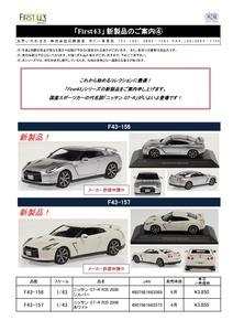 7_PCT-21-24_F43新製品156_157_20210507_page-0001