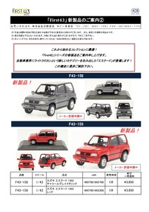 5_PCT-21-22_F43新製品158_159_20210507_page-0001