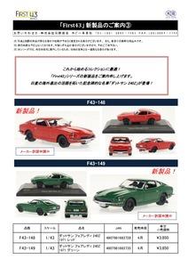 6_PCT-21-23_F43新製品148_149_20210507_page-0001