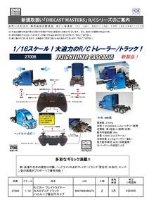 8_9_DCM-21-03_RC20210507_page-0001