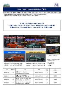 11_12_BMC-21-05_譁ー陬ス蜩・20210507_page-0001