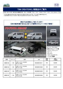 11_12_BMC-21-05_譁ー陬ス蜩・20210507_page-0002