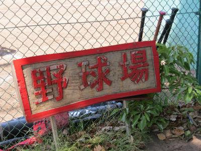 BT野球部戦 2014-5-10 001