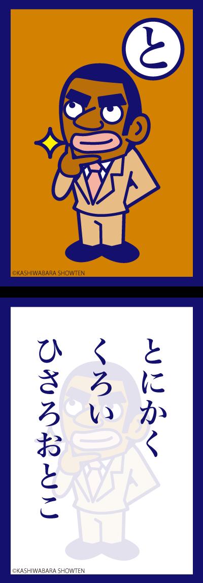 suekichi_boyakikaruta_と