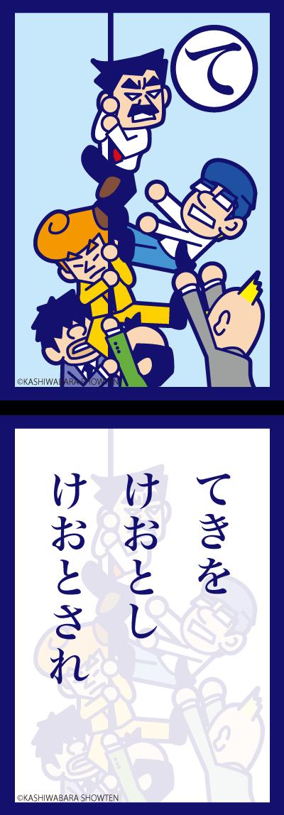 suekichi_boyakikaruta_て