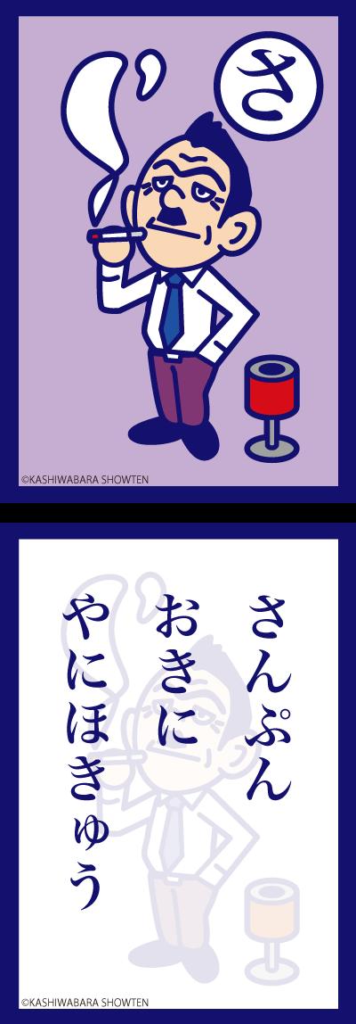 suekichi_boyakikaruta_さ
