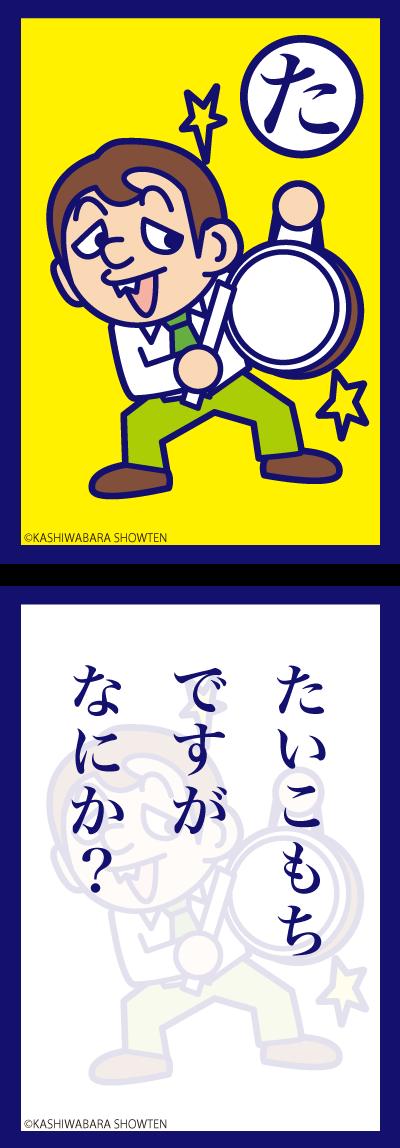 suekichi_boyakikaruta_た