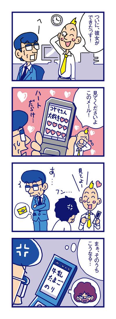 suekichi_4koma_020_メール