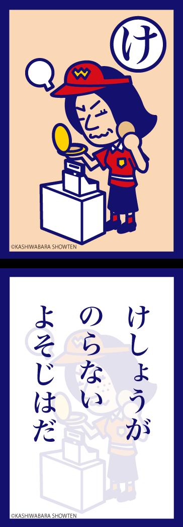 suekichi_boyakikaruta_け