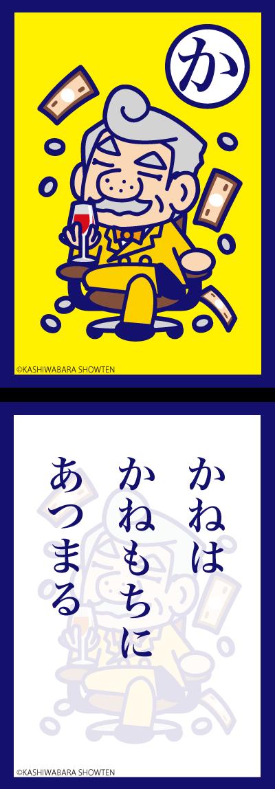 suekichi_boyakikaruta_か