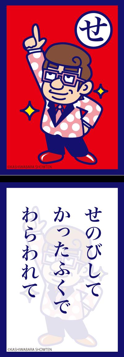 suekichi_boyakikaruta_せ