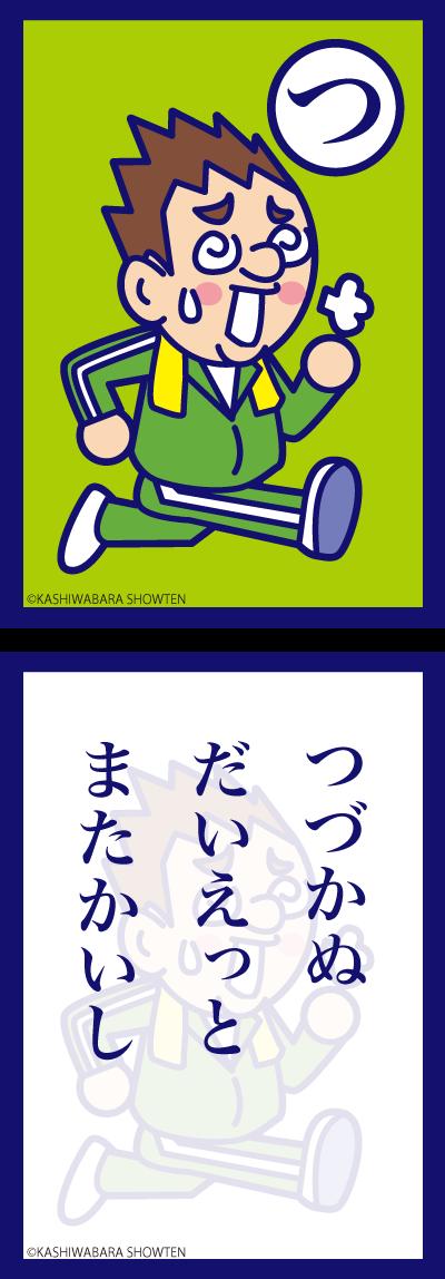 suekichi_boyakikaruta_つ