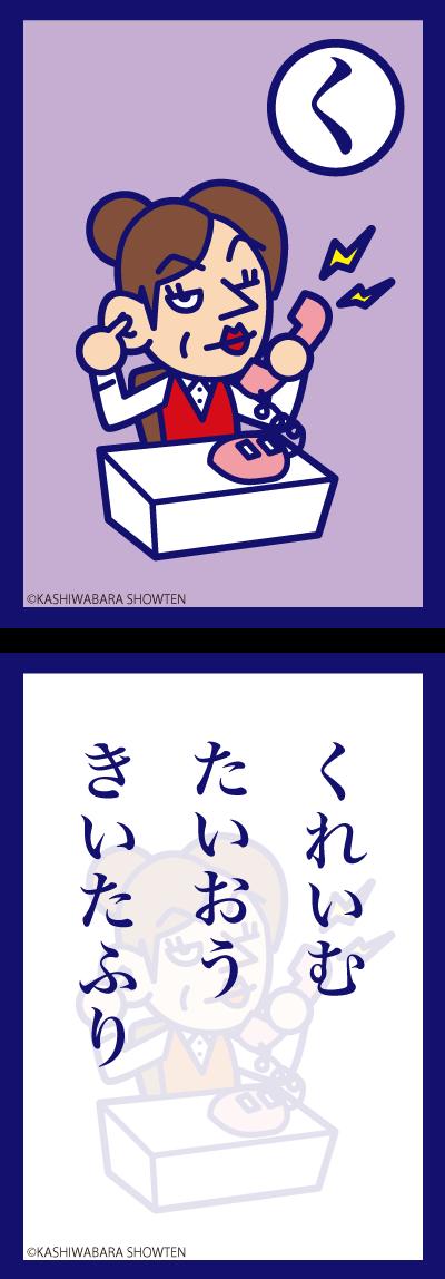 suekichi_boyakikaruta_く