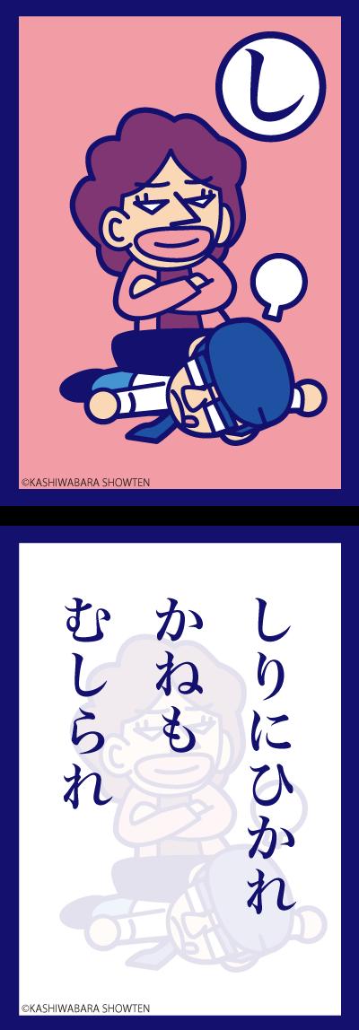 suekichi_boyakikaruta_し