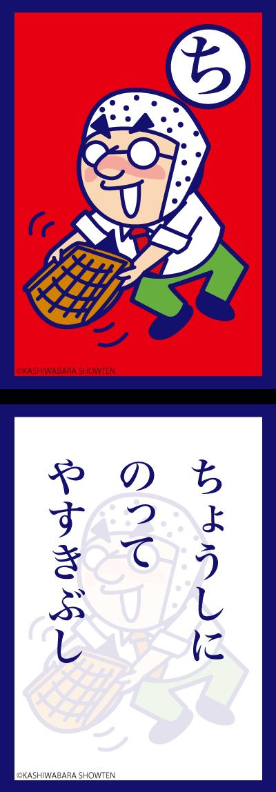 suekichi_boyakikaruta_ち