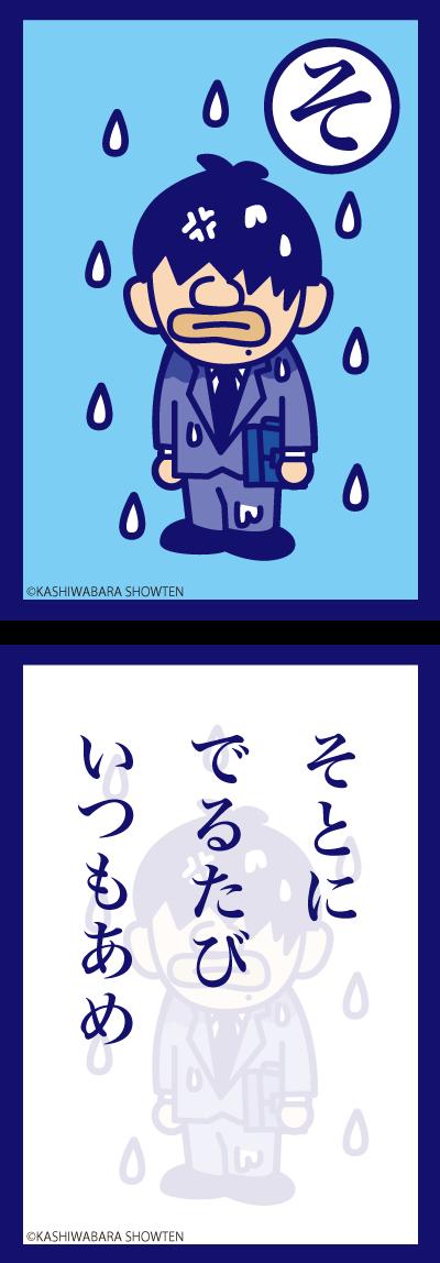 suekichi_boyakikaruta_そ