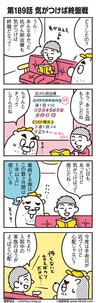170506_shin-chibiitu_189(5koma)1