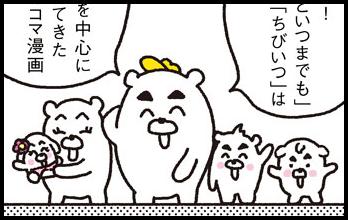 160512_shin-chibiitu_001m