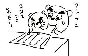 4コマ漫画「ちびといつまでも」-090516amida02.gif