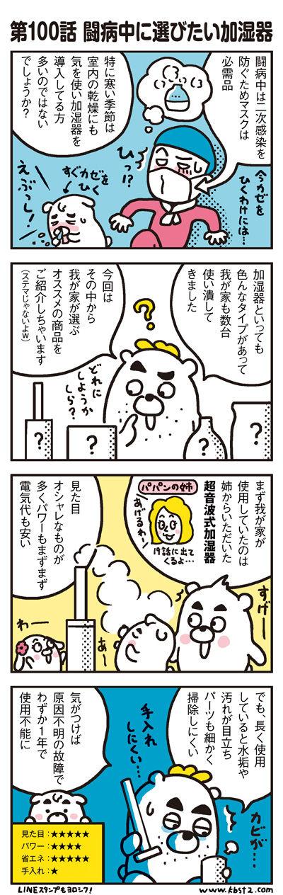 161203_shin-chibiitu_100-1