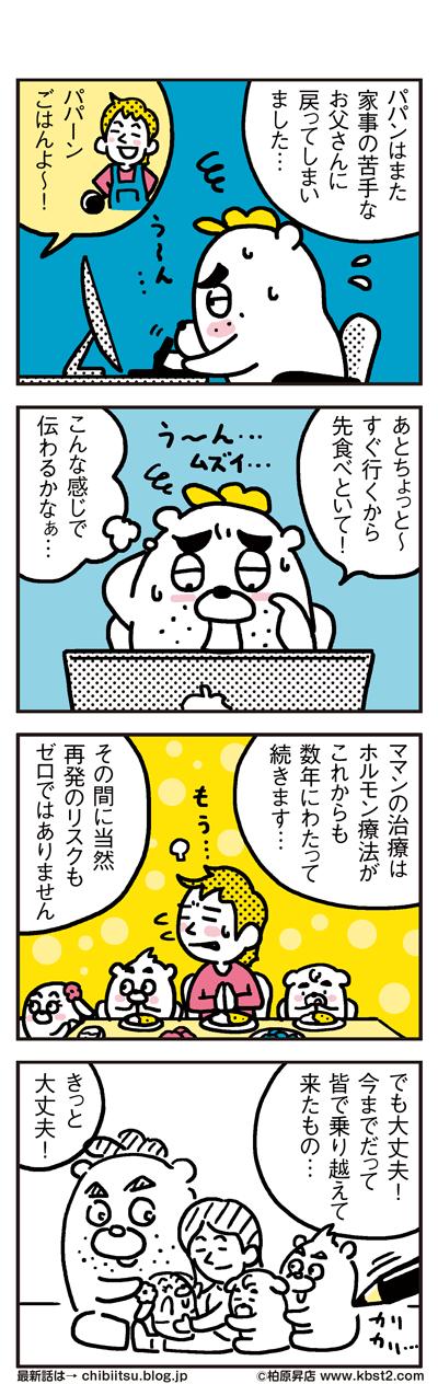 171109_shin-chibiitu_300(5koma)4-1