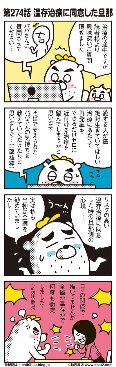170930_shin-chibiitu_274(5koma)1