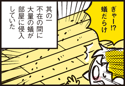180815_shin-chibiitu2_A186(5koma)