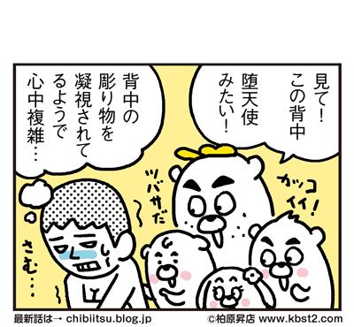 170531_shin-chibiitu_202(5koma)2