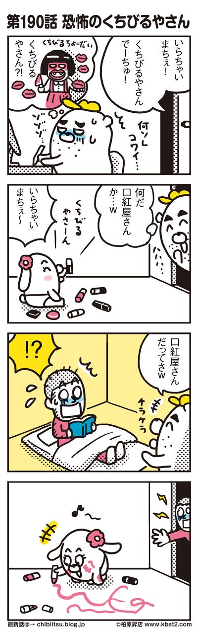 170507_shin-chibiitu_190(5koma)1