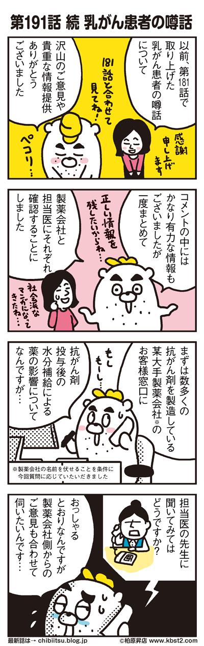 170509_shin-chibiitu_191(5koma)1