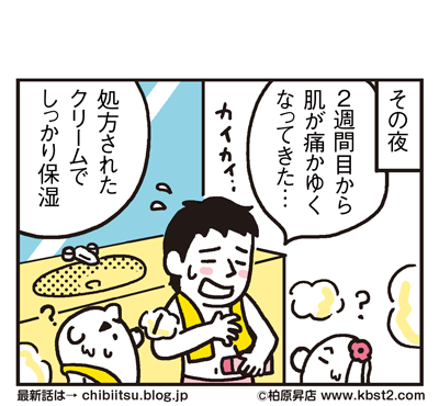 171003_shin-chibiitu_276(5koma)2