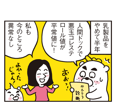 160825_shin-chibiitu_051(5koma)2