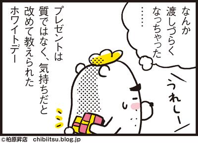 180315_shin-chibiitu2_A095(5koma)5