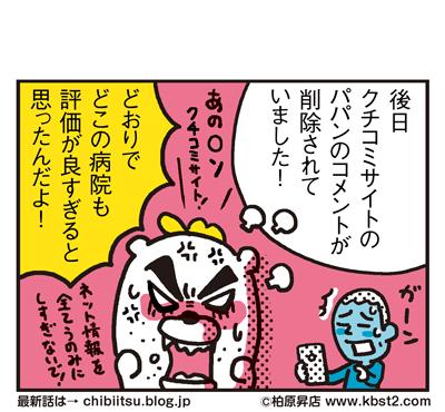 170630_shin-chibiitu_219(5koma)2