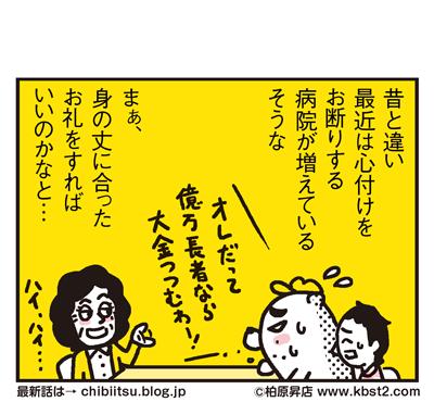 170913_shin-chibiitu_263(5koma)2